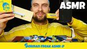 【german freak】助眠口香糖和乐高积木???? (第1部分)-GF助眠(2020年3月9日4时37分)