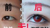 万用男性角色cos眼妆。肿眼泡单眼皮无假睫毛也可以有双眼皮(十级大眼)