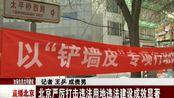 北京严厉打击违法用地违法建设成效显著