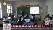 辽宁省普通高中学业水平考试采用手机APP报名