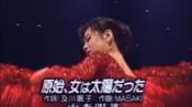 原始、女は太陽だった - 中森明菜(1995年Live)