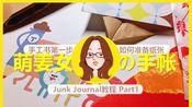 【萌姜女手帐】Junk Journal制作教程Part1 - 如何准备素材纸张