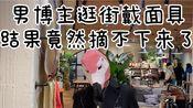 VLOG|今天邀请了一位高颜值神秘男博主出镜,他是?!带大家逛一逛上海最新的两个打卡店,分别是淮海TX  Niko and...
