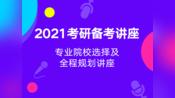 2021考研专业院校选择及全程规划考研报名流程及注意事项(常成)03-2021考研看这里-文都教育