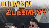 100w以内zui强mpv?看看这超跑发动机的mpv怎么样?