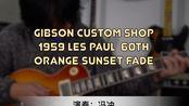 【现货试听】:Gibson Custom Shop 1959 Les Paul Orange Sunset Fade六十周年纪念款59试听