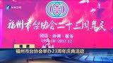福建 福州市台协会举办23周年庆典活动