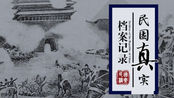 第334集【1901.8.29】清政府决定明年起废除八股程式
