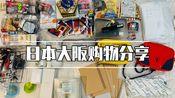 【E.Y】日本大阪购物分享(一) 手帐er+学生党必入 国际学校学生的化妆品们!!!!