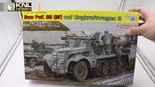 威龙 6719 1/35 德国Sd.Kfz.10载5cm Pak38炮模型开箱!