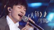 【周深在《我是歌手》唱《大鱼》时场下梅溪湖35子+3导师+克老师+毛老师的reaction】(内含新CP掉落哈哈哈!!!)