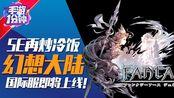 游戏资讯:SE再炒冷饭《Fantasy Earth Genesis (幻想大陆:创世纪)》国际服即将上线!