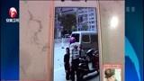 [每日新闻报]广西柳州 本是交通小摩擦 彪悍女惹出大阵仗