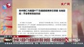 央广网:贵州铜仁与美国HTT合建超级高铁引质疑 当地回应不会带来财政负担