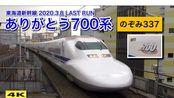 ありがとう700系 のぞみ337号 新大阪ゆき 2020.1.3【4K】