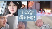 【雨琪】月子VLOG #2 | 小汤包宝宝满月啦!芬兰老公和混血儿子的中文较量?!弟弟第一次做儿保、我的生日庆祝