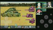 重装机兵2重制版10目10难最强闪光-战车和手撕输出简单(偷懒)比较一下看看那个输出多