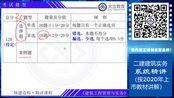 【推荐2020年二级建造师新教材】20年二建-建筑课程 基础精讲班 -赵爱林