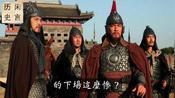 中国下场最惨的王朝,百万皇家子孙被赶尽杀绝,只因民怨太深