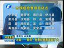 """视频: 河南:""""两癌""""免费检查覆盖面扩大 中原晨报 121021"""