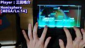 【DYNAMIX】跨系统数据迁移完成! Hemisphere[MEGA/Lv.14] FC 3gr [三田皓介]