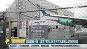 [国际财经报道]热点扫描 国际调查小组:波音737MAX系列飞机审批认证存在问题