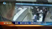 南京:银行卡在身上却被异地消费近700万
