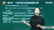 税法注册会计师培训_税法与纳税会计_小规模纳税人税法