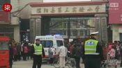 河南濮阳一小学发生踩踏事故 已致1人死亡20余人受伤