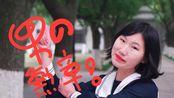 【柳旌哲哲哲哲】男の勲章 - 日剧《我是大哥大》op翻跳(代投)