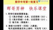 2020-02-17汕头市丰华学校 初三7.8班数学课 腾讯课堂
