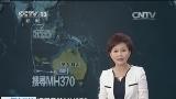[视频]搜寻马航MH370:IATA提议建全球统一航班追踪标准