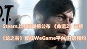 【STEAM每日特惠】Steam上周销量榜公布 《命运2》霸榜 《龙之谷》登陆WeGame平台 开启预约