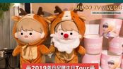 【Danity vlog】姜丹尼尔2019生日Tour from Muco TV