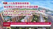[北京您早]北京市物业管理条例草案:物业费实行市场调节价并适时调整