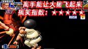 拳皇98c:国内第一陈国汉有多强,让你见识下会飞的猪