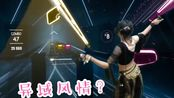 【Beat Saber】异域风情!官方谱《Burning Sands》Hard难度