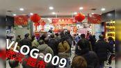 活动作品「VLOG」封城八天之后的武汉,能买到猪肉吗?VLOG-009