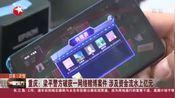 重庆:梁平警方破获一网络赌博案件 涉及资金流水上亿元