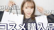[永栋安美]RMK&CHANEL购物分享