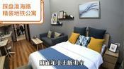 李vc带您踩盘:徐州人民广场双地铁口精装小公寓,做工作室挺好!
