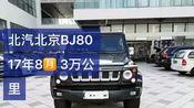 北汽北京BJ80 17年8月 极品车况 原版原况