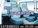 金杯电喷车维修技术03  ★1000集汽车维修视频 www.100v1000.com