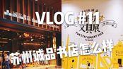 【OLI.VLOG 11】苏州诚品书店|好玩文具展|昆明游|Aug.29