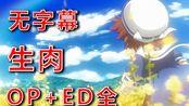 【ClannadOP、ED两季全】团子大家族NCOP、1080P+画质(无字幕、无水印、无staff表),需要自取