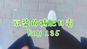 【豆浆的减肥日志】Day 135 第二次夜跑八公里|减重0.7kg