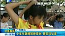 广东佛山:小学生跳绳冠绝亚洲 破四项纪录 [中原晨报]