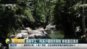 湖南平江:纯溪小镇戏水探险  体验夏日清凉