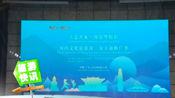 河南文化旅游珠三角主题推广季——平顶山展现当地特色与美景