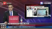 """韩国累计确诊979例!大量韩国人飞往青岛""""避难"""",官方紧急通知"""